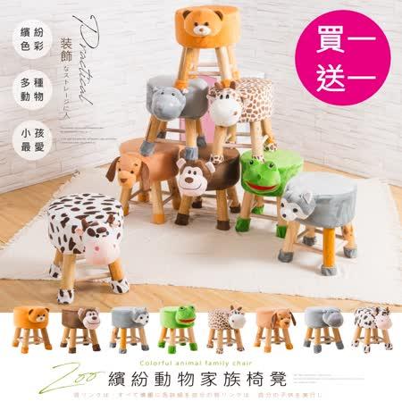買一送一 可愛Q萌動物造型凳