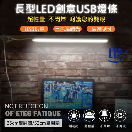 52公分-三色溫可調 LED護眼檯燈