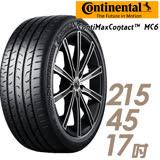 【Continental 馬牌】ContiMaxContact 6 運動操控輪胎 215/45/17(MC6)
