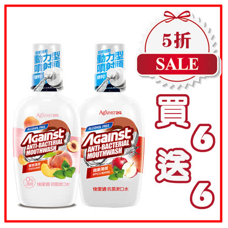 買6送6快潔適 抗菌漱口水