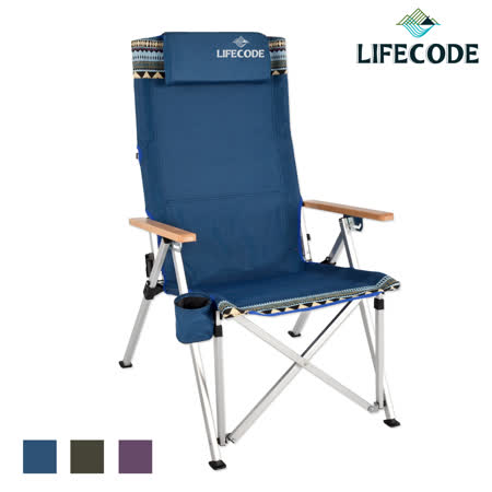 【LIFECODE】公爵可調段 木扶手折疊椅