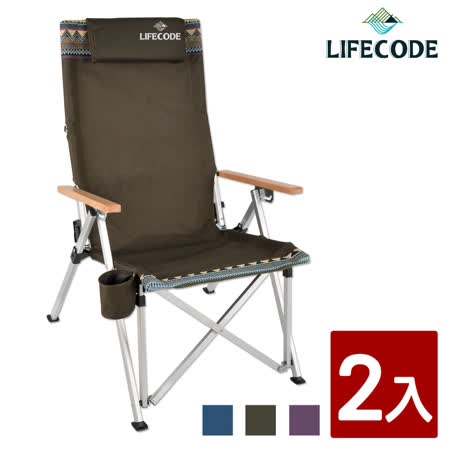 【LIFECODE】2入組 可調段木扶手折疊椅