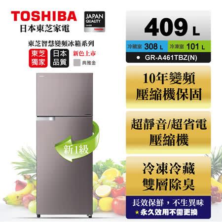 TOSHIBA東芝 409公升雙門變頻冰箱