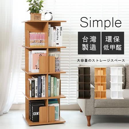 空間放大 方形四層旋轉書櫃