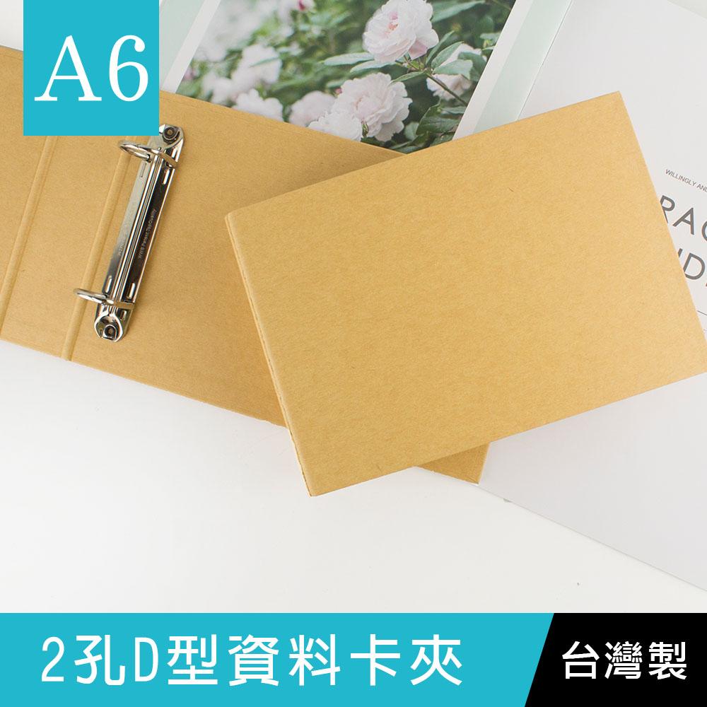 珠友 NP-61602 A6/50K 2孔D型資料卡夾/文件資料收納/空夾-原色牛皮