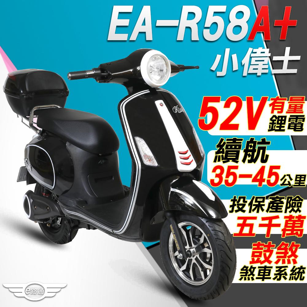 【e路通】EA-R58A+ 小偉士 52V有量鋰電 500W LED大燈 液晶儀表 電動車 (電動自行車)