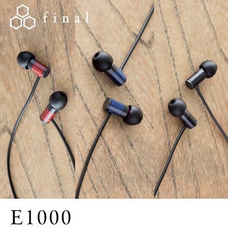日本 Final E1000 高音質耳道式耳機