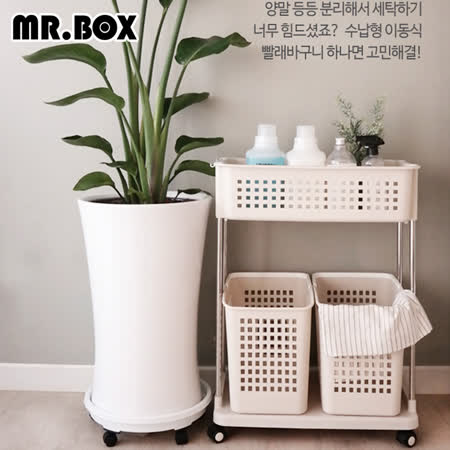 Mr.box 雙層洗衣分類收納籃