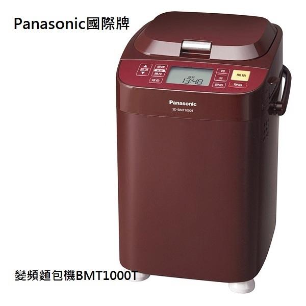 Panasonic國際牌 1斤變頻製麵包機 SD-BMT1000T
