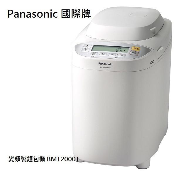 Panasonic國際牌 2斤變頻製麵包機 SD-BMT2000T