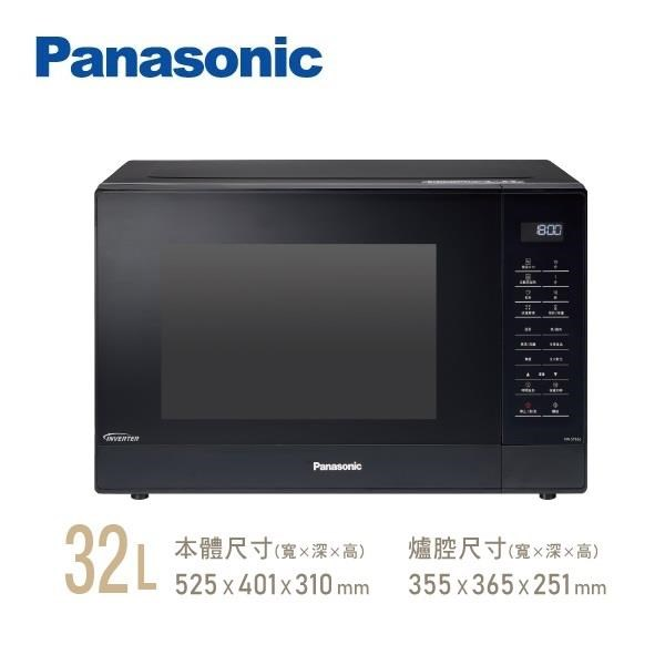 Panasonic國際牌 32L變頻微電腦微波爐 NN-ST65J