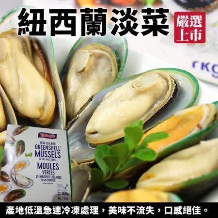 海肉管家 原裝紐西蘭半殼淡菜