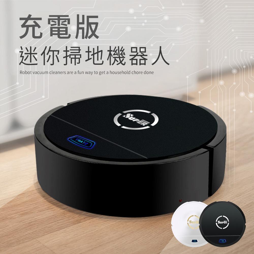 SWEEPER數位智能充電版迷你掃地機器人/(E0016-A&B)