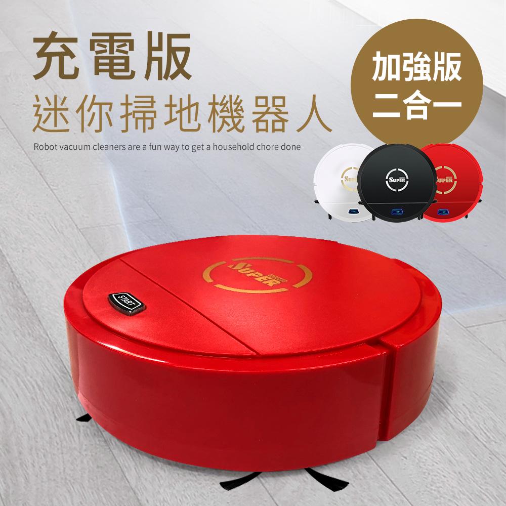 SWEEPER加強版二合一數位智能充電迷你掃地機器人/白/黑/紅(E0035-W&B&R)