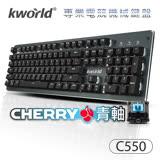 廣寰 C550 機械式電競鍵盤 青軸