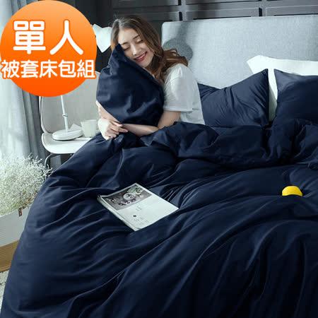 J-bedtime-台灣製 純色單人被套床包組