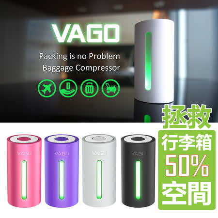 VAGO 77公克世界最小真空收納器