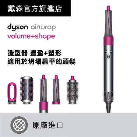 dyson Airwrap Volume+Shape 造型捲髮器/造型器/(豐盈組)