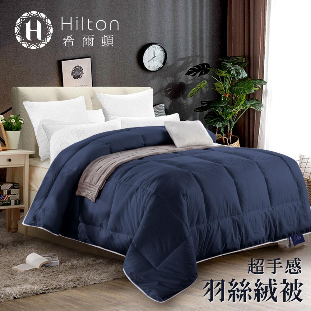 Hilton 希爾頓。五星級酒店專用 超手感羽絲絨被/3.0kg(B0829-N30)