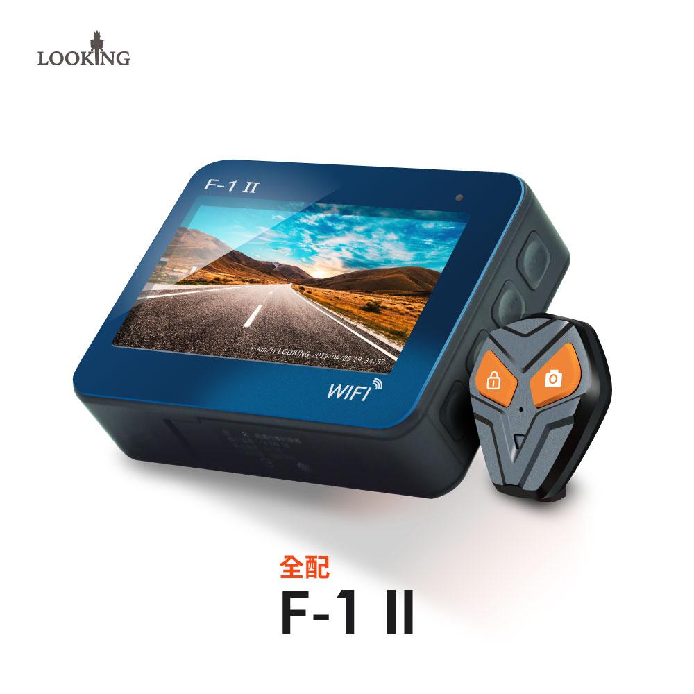 【LOOKING】F-1 II 無線鎖檔(全配版) 機車行車記錄器 WDR寬動態 SONY Full HD1080P 前後雙錄 重機