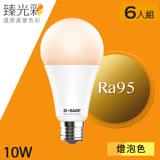 【臻光彩】LED燈泡10W 小橘護眼 燈泡色6入(Ra95 /德國巴斯夫專利技術)