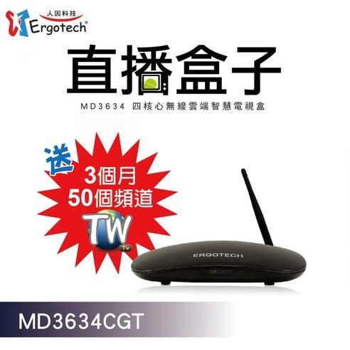 人因科技 直播盒子 MD3634CGT 8核心台灣好無敵全配版 智慧電視盒 MD3634CGT