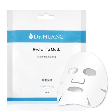 【Dr.HUANG黃禎憲】保濕面膜 20ml(10pcs/盒)