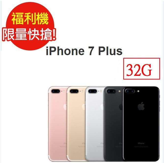 福利品 APPLE iPhone 7 Plus 32GB 手機 (七成新C)(黑)