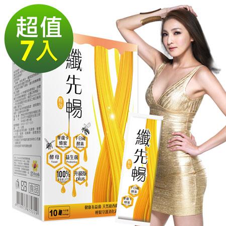 DV 笛絲薇夢 纖先暢 金版新升級上市(粉包) x7盒(10包/盒)