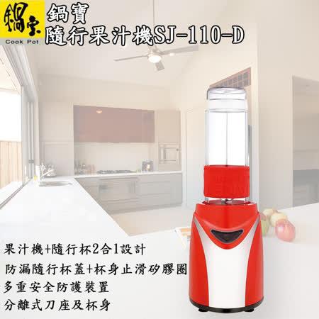 【鍋寶】 隨行果汁機