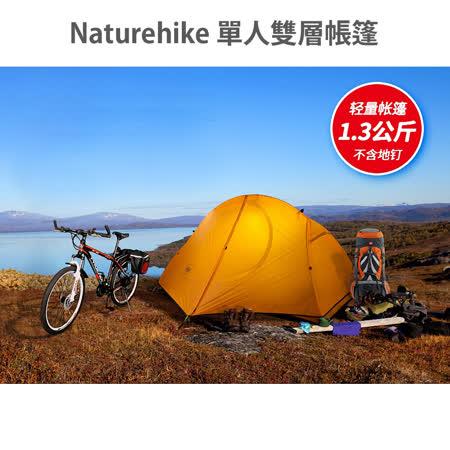 Naturehike 單人雙層帳篷