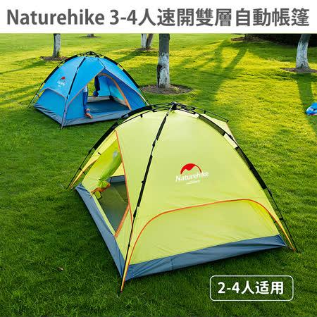 Naturehike 3-4人速開自動帳篷