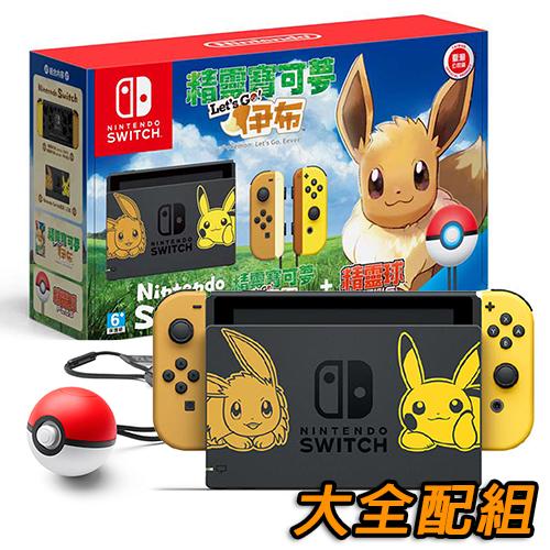 (NS港版) Switch 精靈寶可夢Lets Go!伊布&精靈球Plus 同捆組《豪華收納包+主機立架+卡帶收藏盒+玻璃保護貼》
