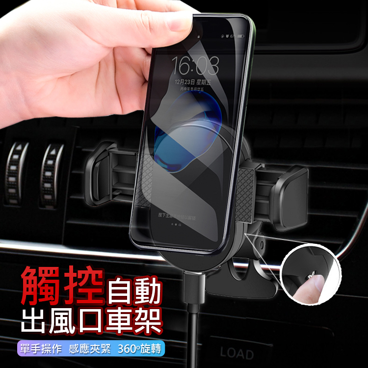 觸控自動伸縮車架 電動伸縮 360度旋轉 手機座/手機支架 快速固定手機 冷氣出風口支架
