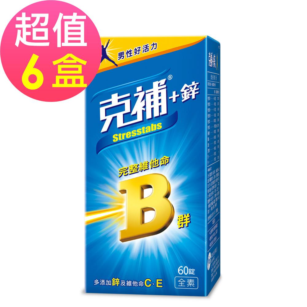 克補鋅 完整維他命B群x6盒(60錠/盒)-男性適用