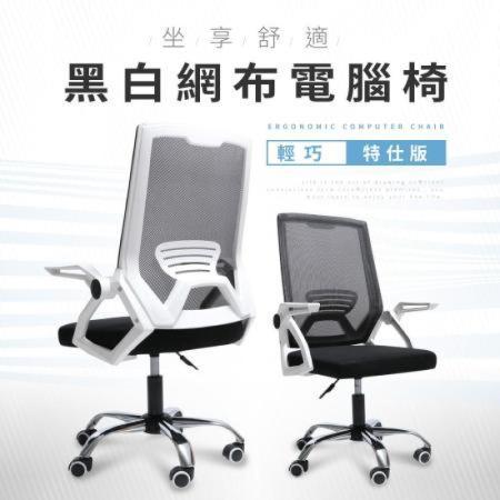 時尚完美機能 護腰高背電腦椅
