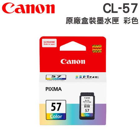 CANON CL-57 原廠盒裝彩色墨水匣