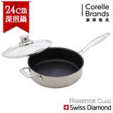 瑞士原裝 Swiss Diamond NONSTICK CLAD 瑞仕鑽石鍋24CM不鏽鋼圓形深煎鍋