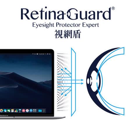 【RetinaGuard】視網盾Macbook Air 2018 13 吋 防藍光保護膜