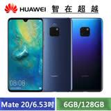 (福利品) HUAWEI Mate 20 6.53吋 6G/128G (極光色/寶藍色)