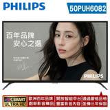 【PHILIPS飛利浦】50吋4K UHD聯網智慧顯示器+視訊盒50PUH6082含運送