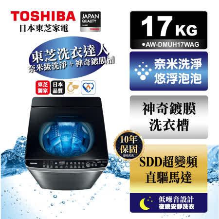 TOSHIBA  17公斤 鍍膜奈米泡泡洗衣機