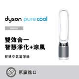 dyson Pure Cool TP04 智慧空氣清淨機 時尚白 限量福利品