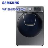 Samsung三星 19KG AddWash潔徑門 滾筒 變頻 洗衣機 WF19N8750KP/TW