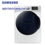 回函贈★(含標準安裝)【SAMSUNG三星】17公斤滾筒洗脫烘洗衣機 WD17N7510KW/TW