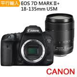 Canon EOS 7D Mark II+18-135mm IS USM*(中文平輸)-送128G記憶卡+副電+座充+單眼包+中型腳架+免插電防潮箱+專屬拭鏡筆+強力大吹球清潔組+高透光保護貼