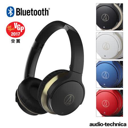 鐵三角 ATH-AR3BT 藍牙耳罩式耳機