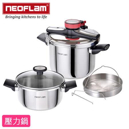 韓國NEOFLAM 316不銹鋼 急速壓力雙鍋雙蓋組(4L+6L)
