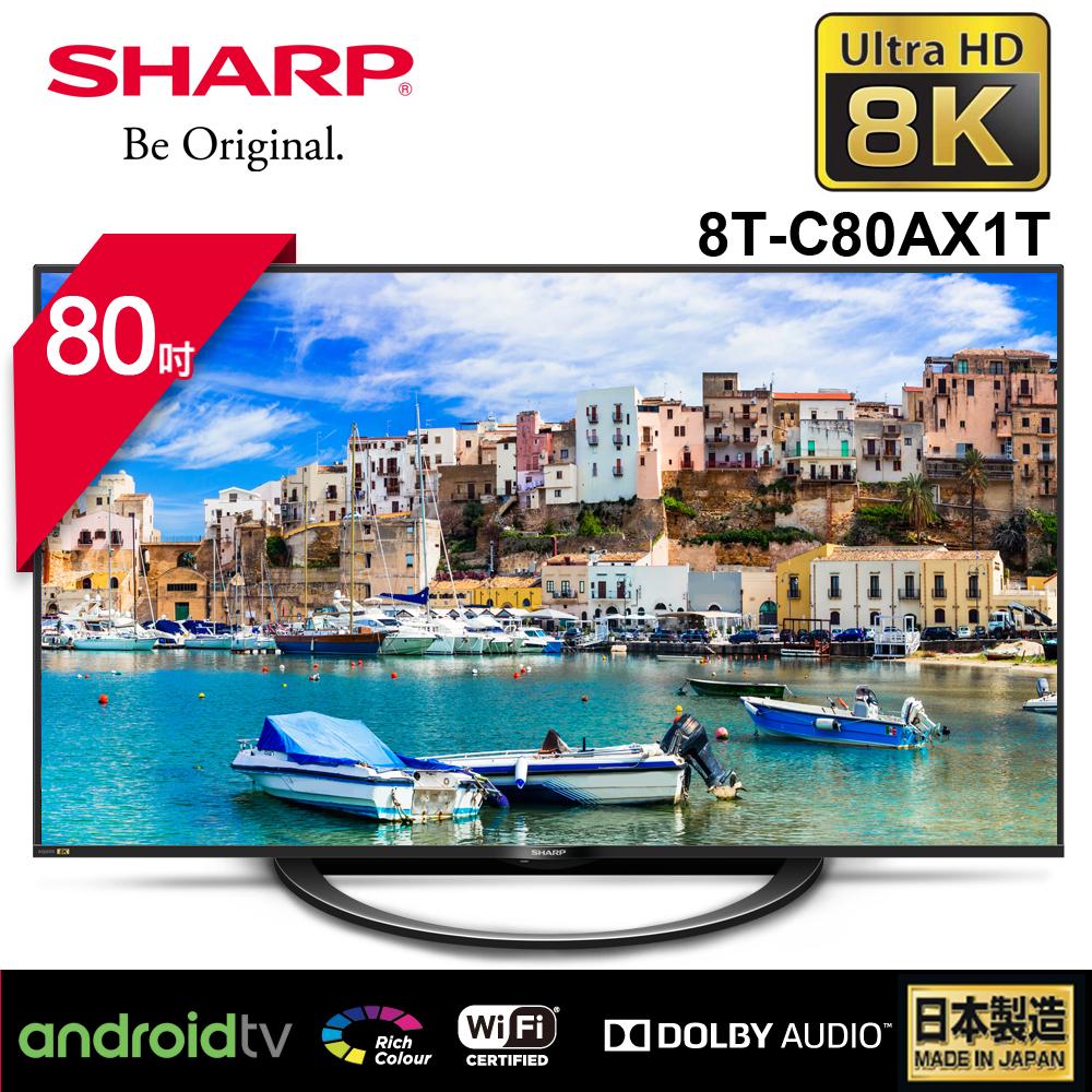贈康寧晶鑽鍋★SHARP夏普 80型 AQUOS真8K液晶電視 8T-C80AX1T