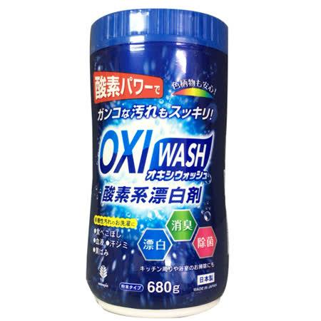 日本製OXI WASH 氧系漂白劑二入